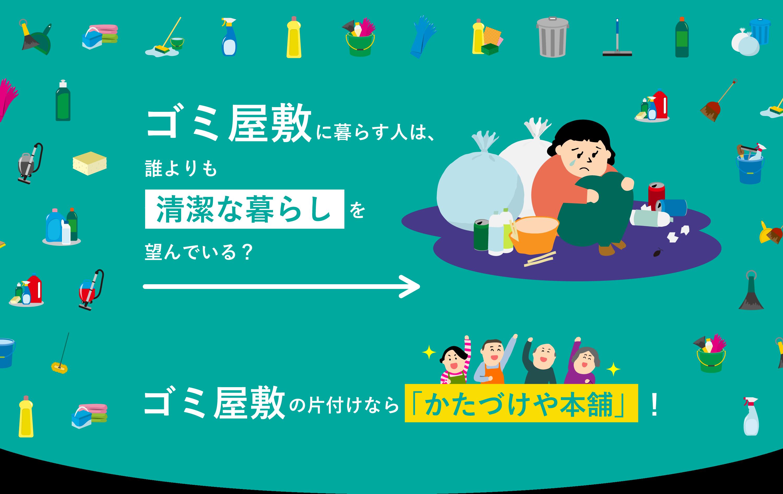 ゴミ屋敷に暮らす人は、誰よりも清潔な暮らしを望んでいる?